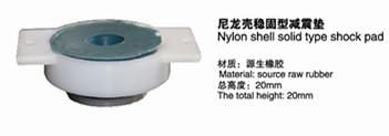 尼龙壳稳固性减震垫