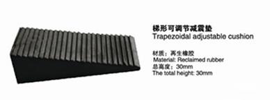 梯形可调节减震垫